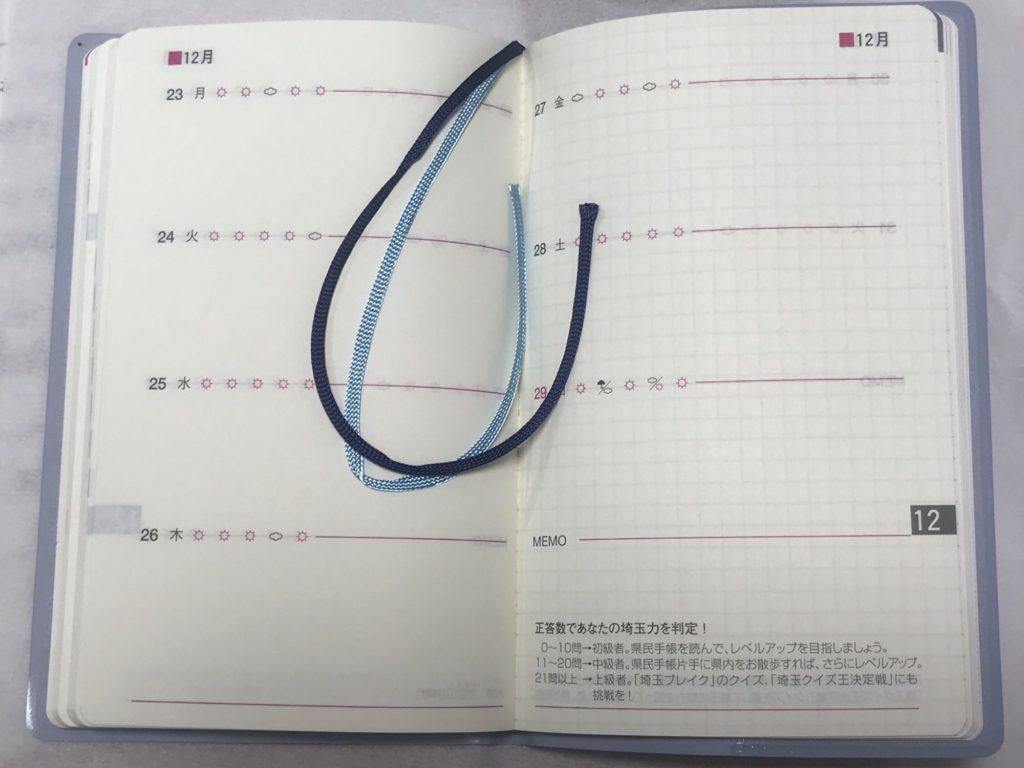 埼玉県民手帳のウィークリー