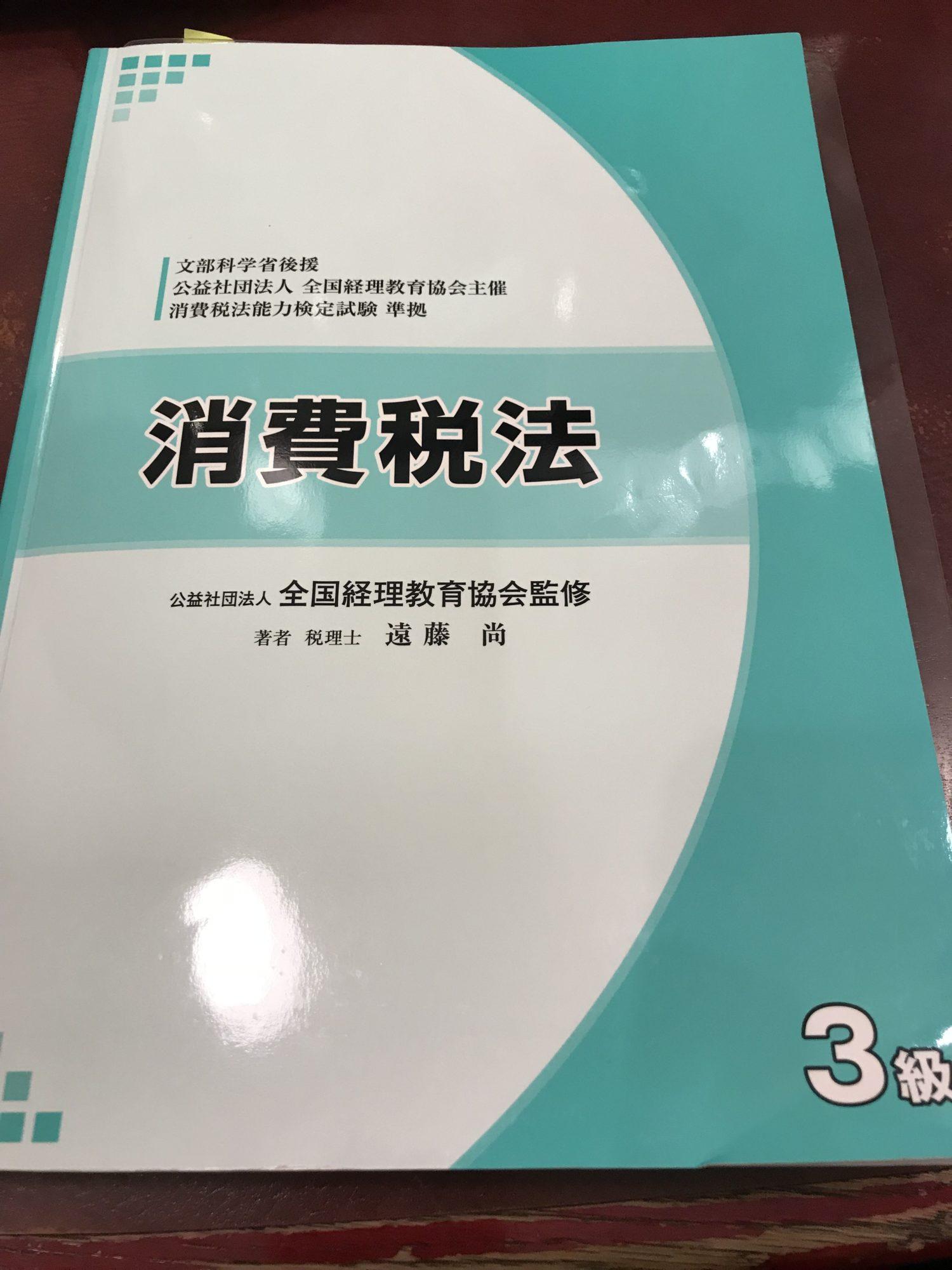 消費税法能力検定3級のテキスト