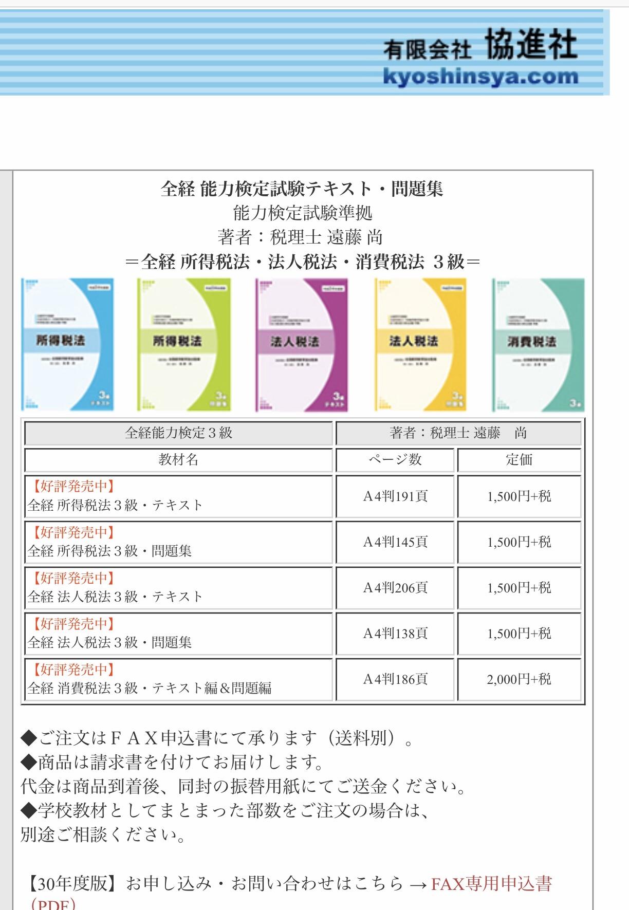 有限会社協進社のホームページ 消費税法能力検定のテキスト