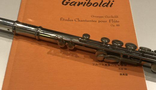 ガリボルディ「20の旋律的練習曲OP88」エチュード(練習曲)で歌わせる練習スタート〜フルート練習日記