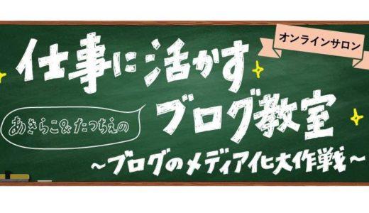 「ブログの習慣化とモチベーション」/あきらこ&たつちえの仕事に活かすブログ教室@2月ZOOM