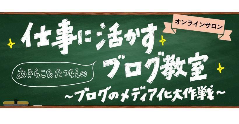 あきらこ&たつちえのブログ教室オンラインサロン