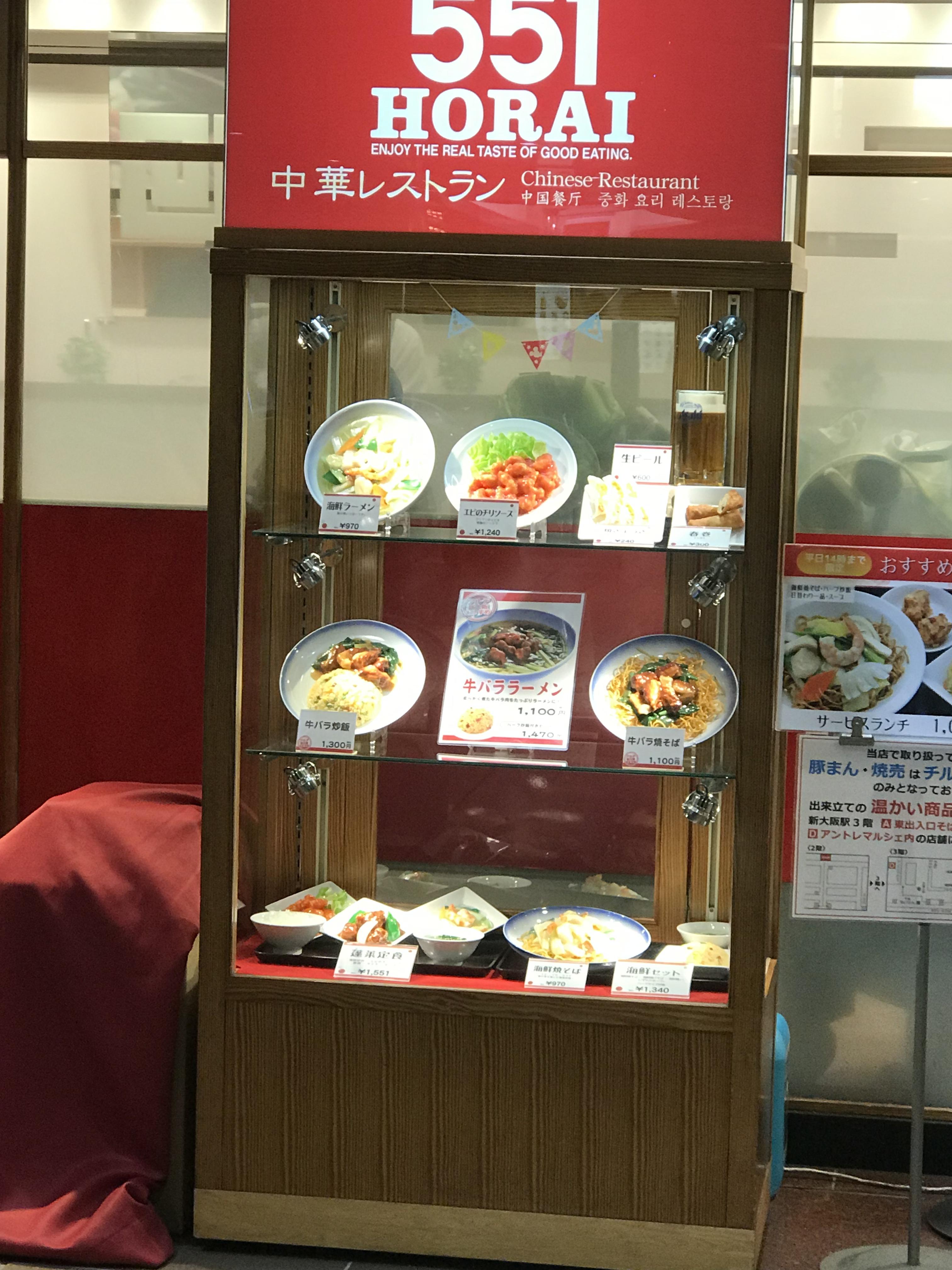 蓬莱551 アルデ新大阪店