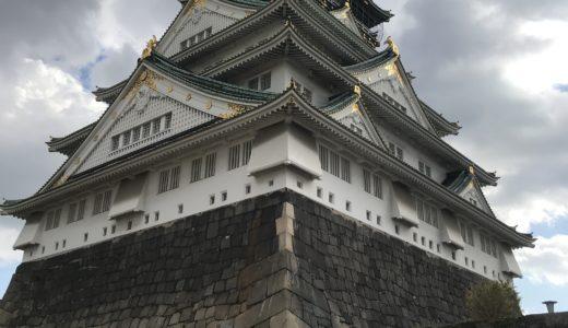 大阪城天守閣に登る時は100円で手荷物を預けよう/2018帰省旅行❸