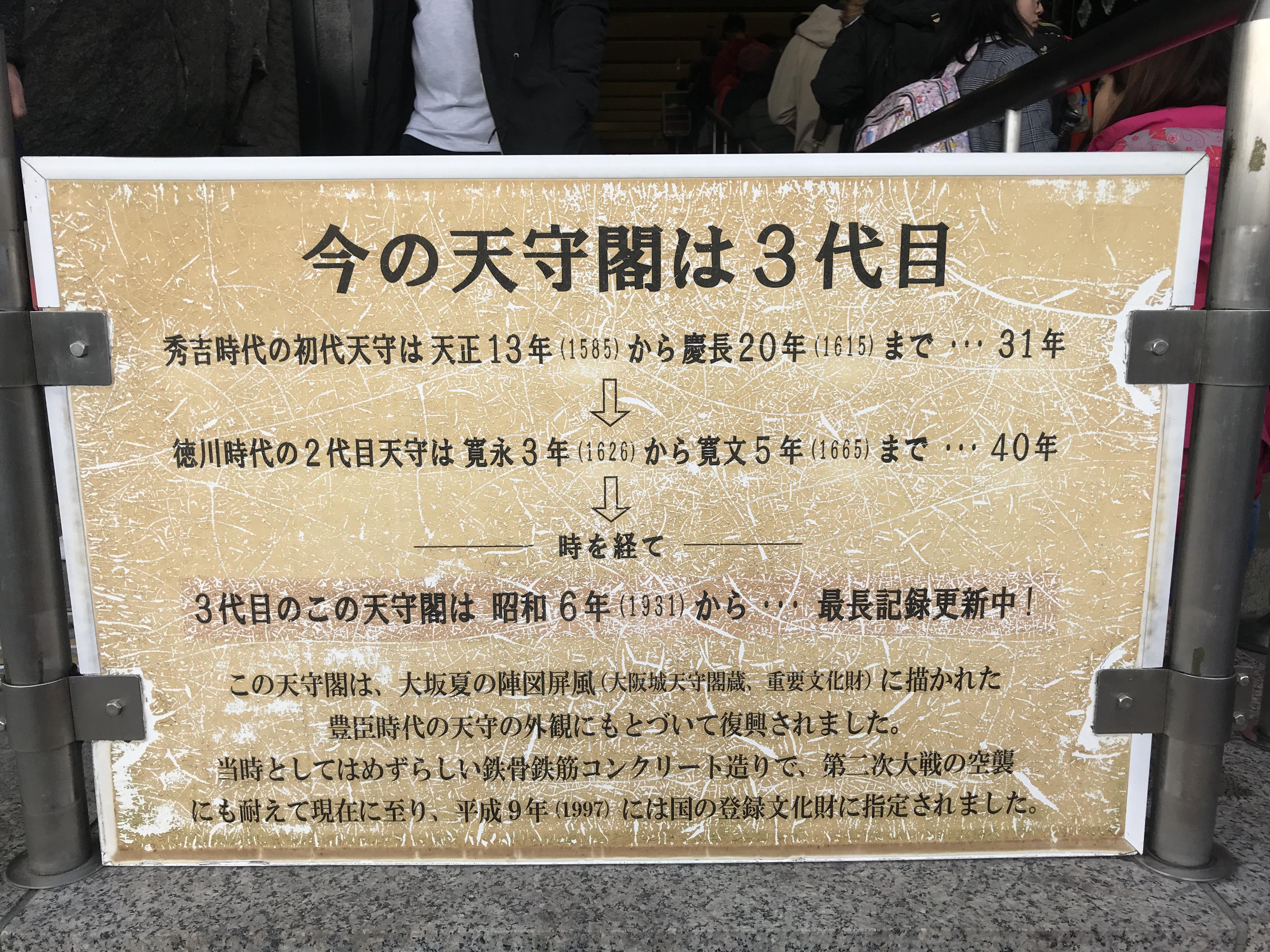 大阪城の天守閣は三代目