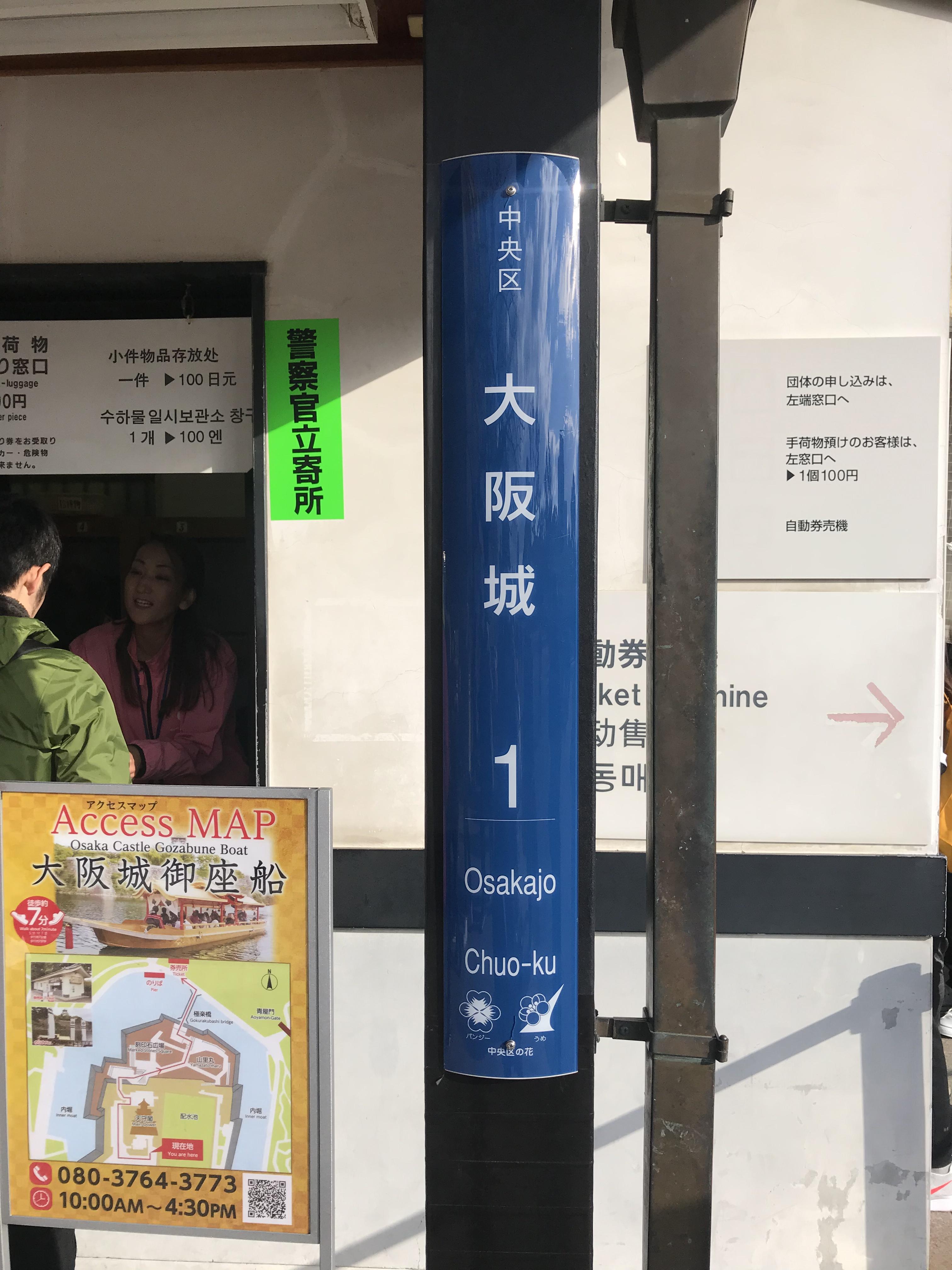 大阪城天守閣チケット売り場