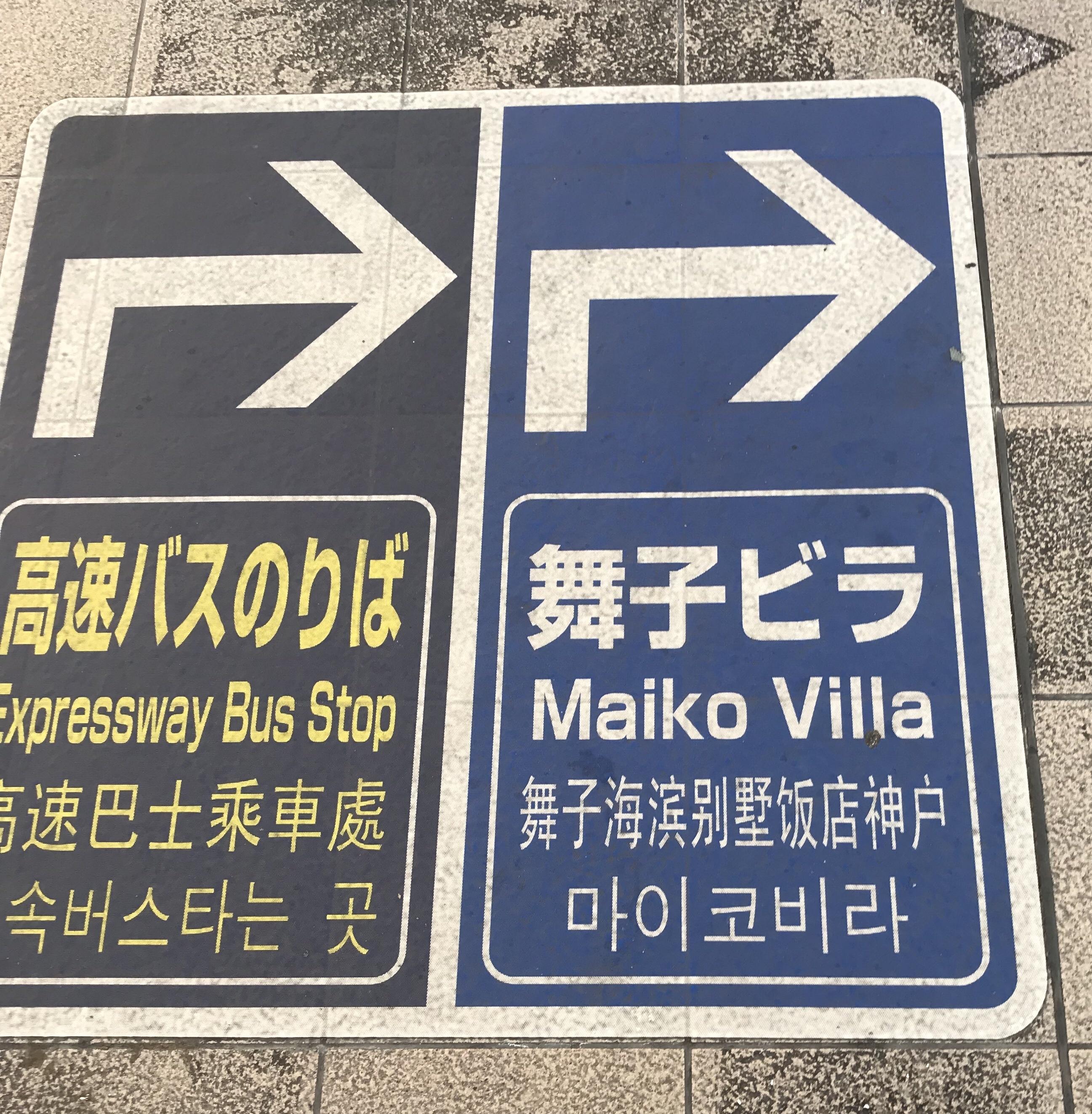 シーサイドホテル舞子ビラ神戸への行き方案内