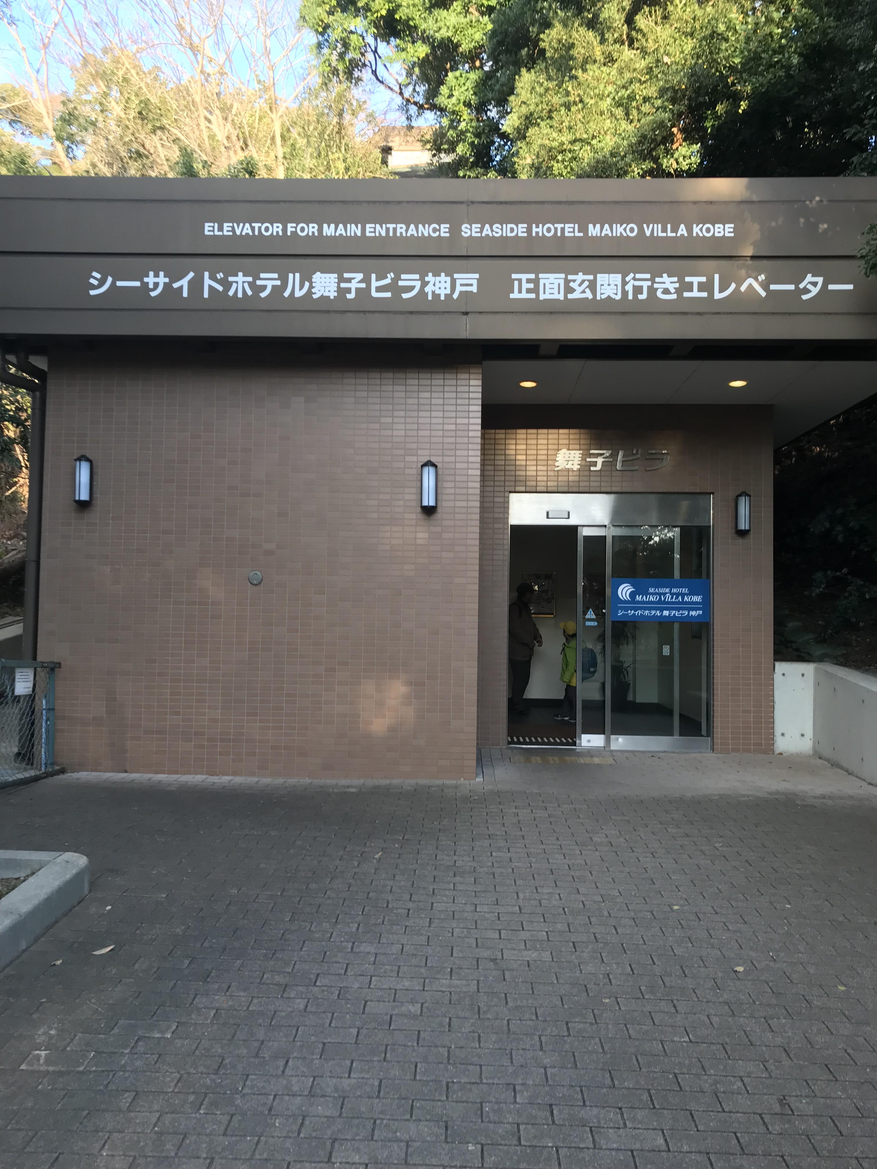 シーサイドホテル舞子ビラ神戸のエレベーター