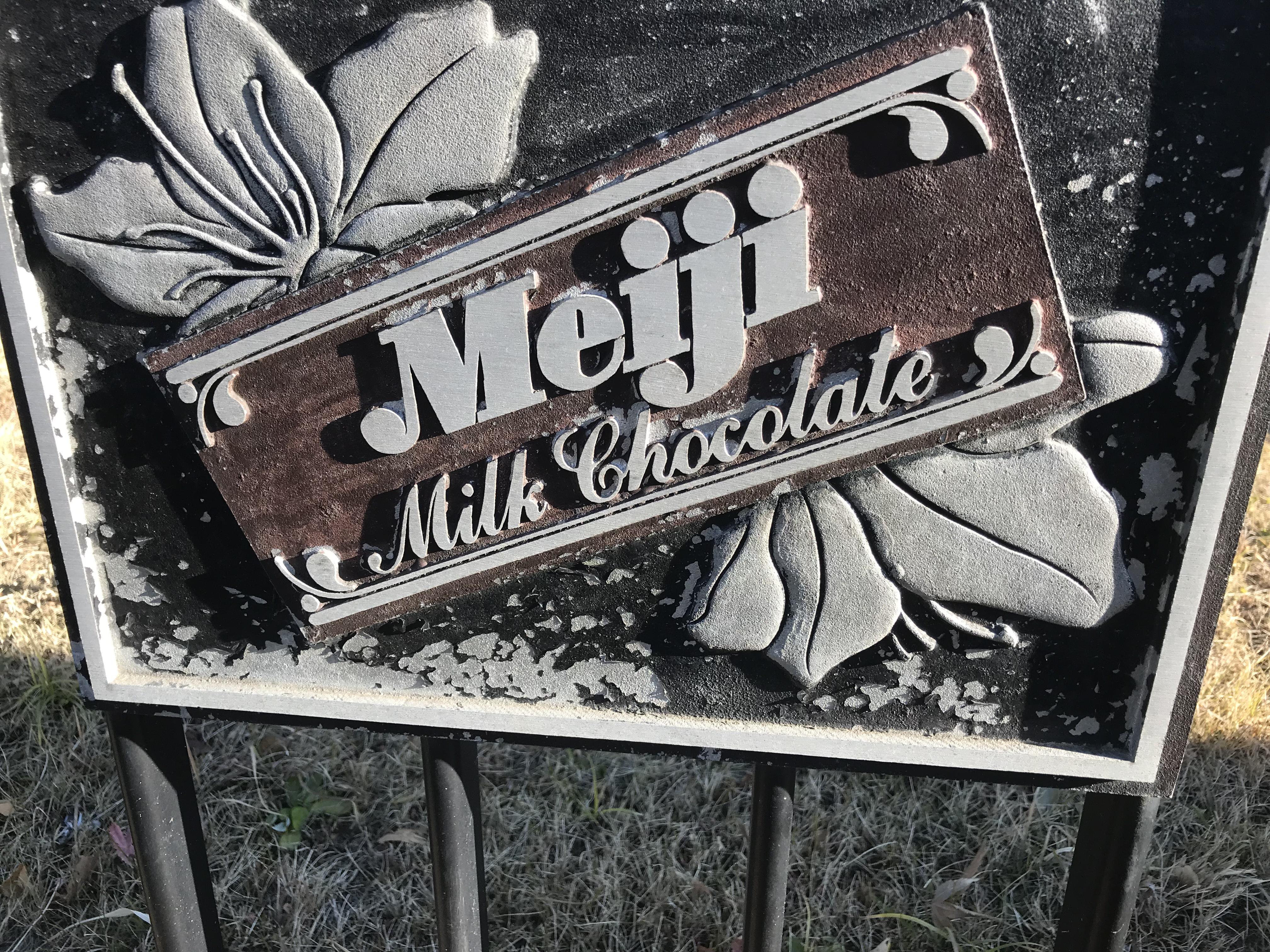 明治坂戸工場の柵はチョコレート