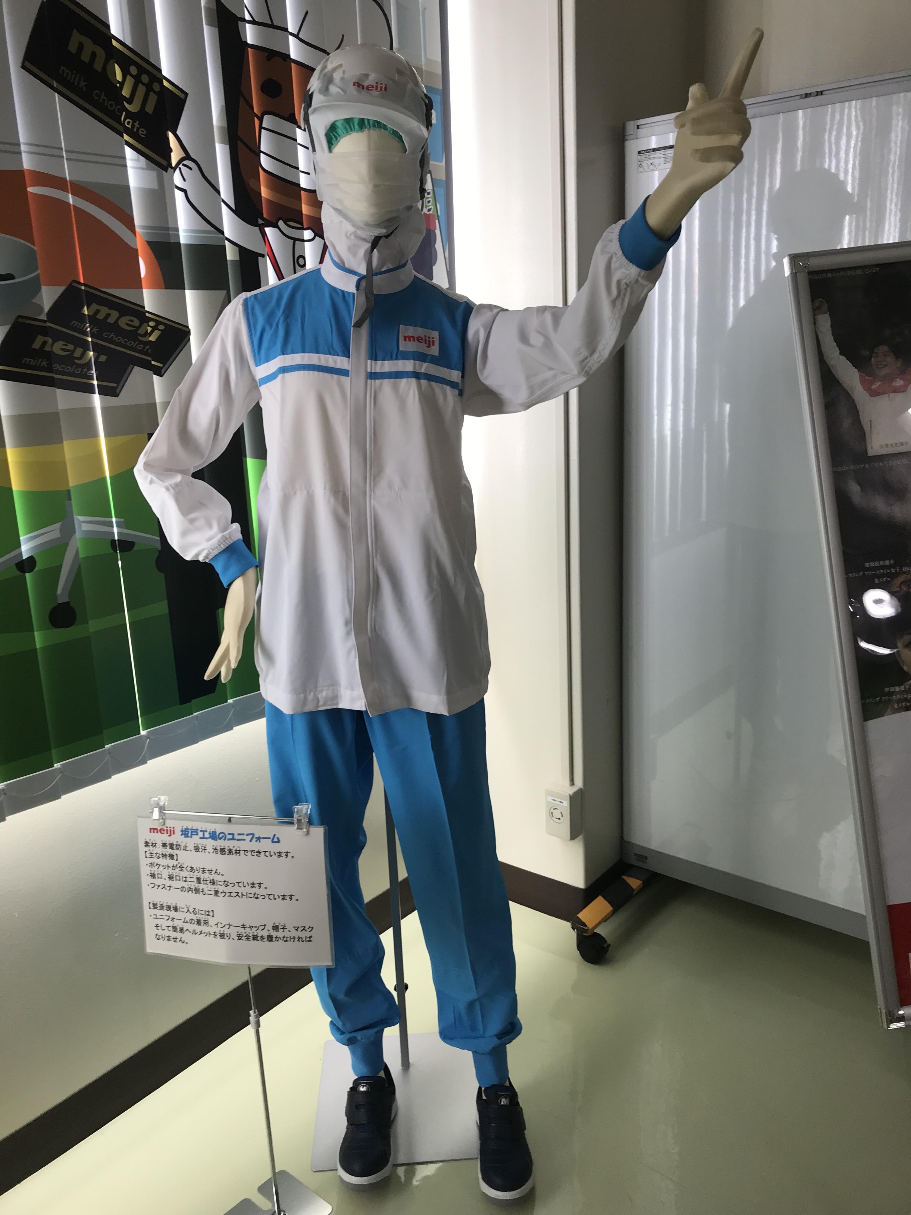 明治坂戸工場の作業服