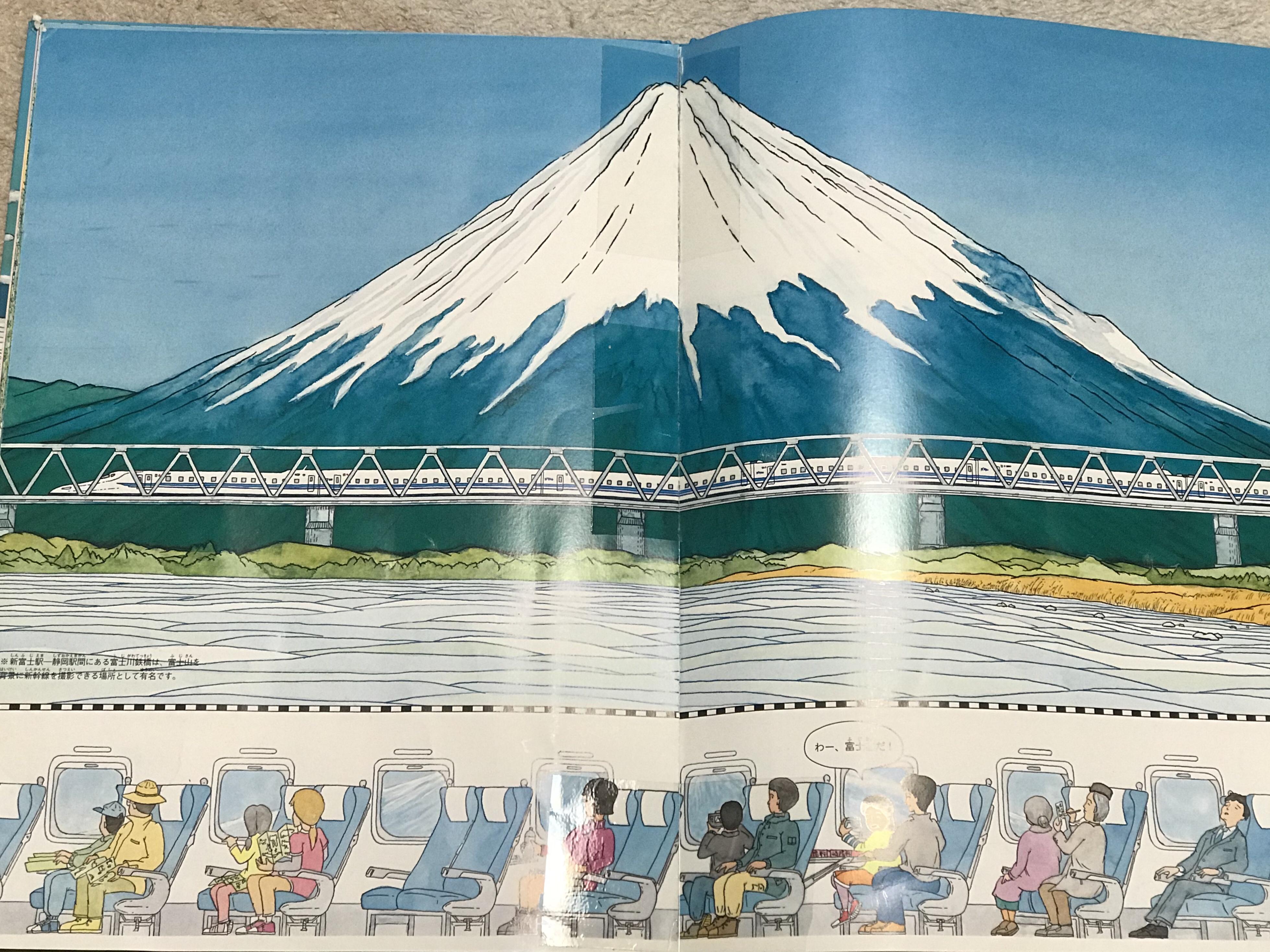 絵本の富士山