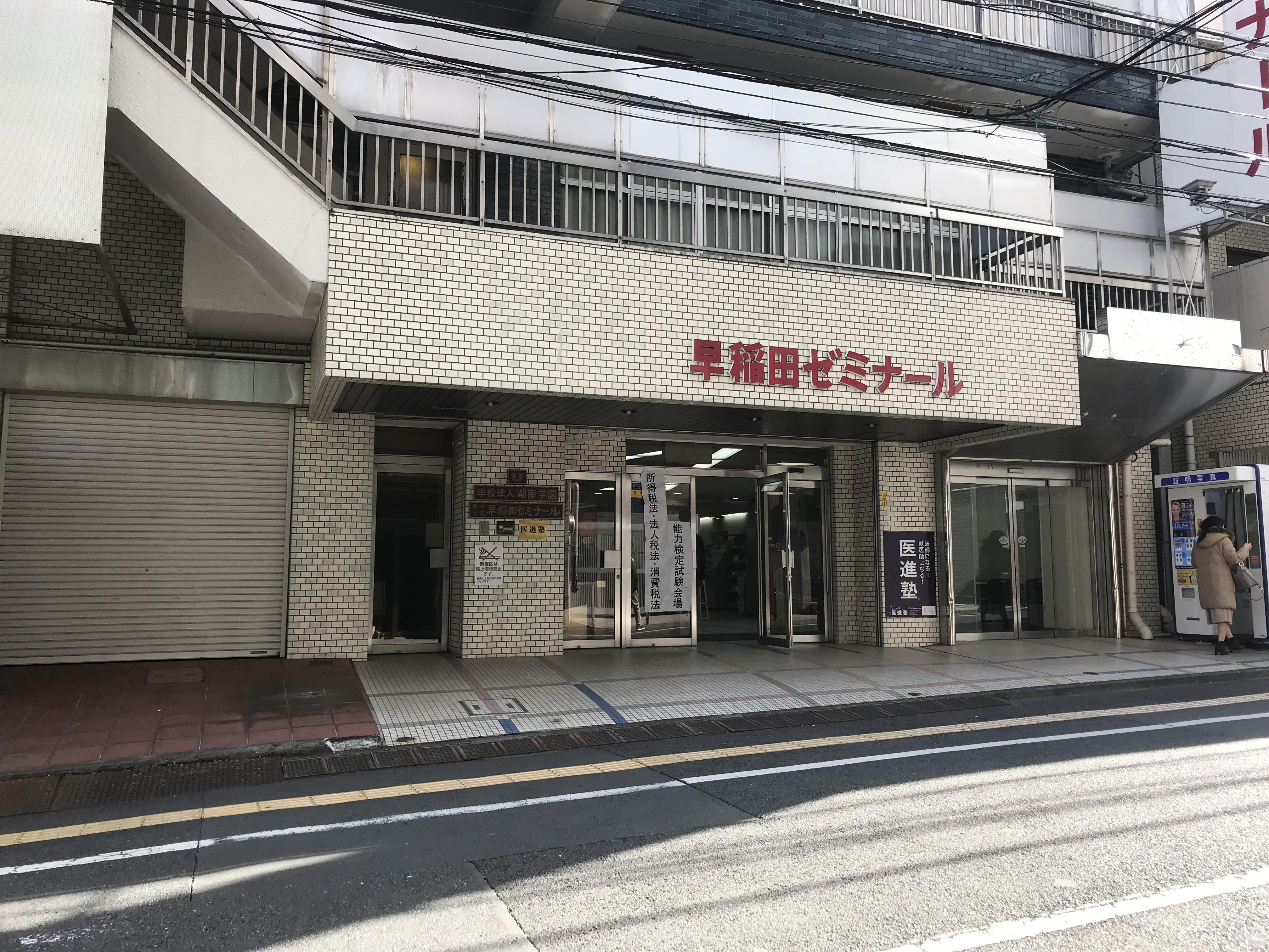 消費税法能力検定受験会場の早稲田ゼミナール