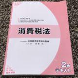 消費税法能力検定2級テキスト