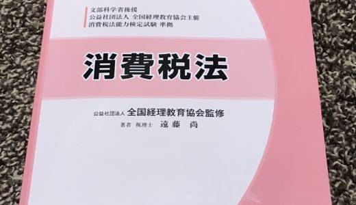 消費税法能力検定2級も続けてガンバルゾ宣言!〜税法を学び始めた理由