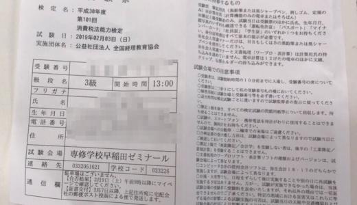 消費税法能力検定試験の流れ〜申し込みから受験まで