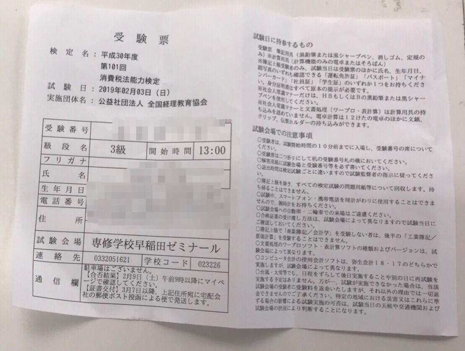 消費税法能力検定3級の受験票