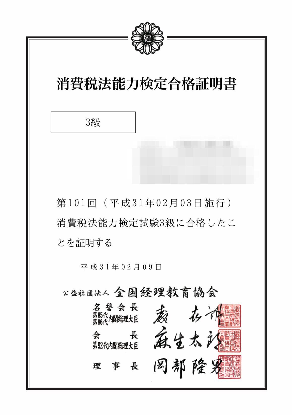 消費税法能力検定3級合格証明書