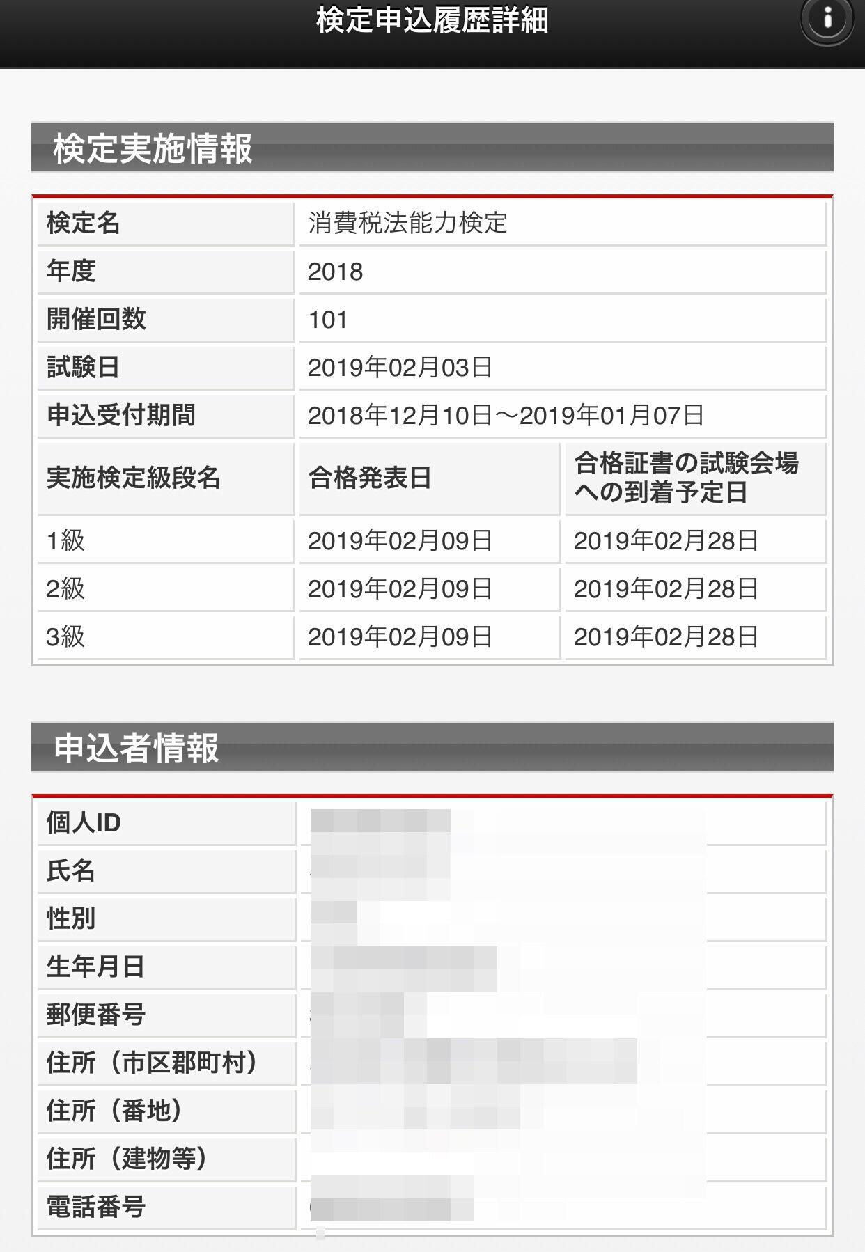 全国経理教育協会の検定申込履歴詳細