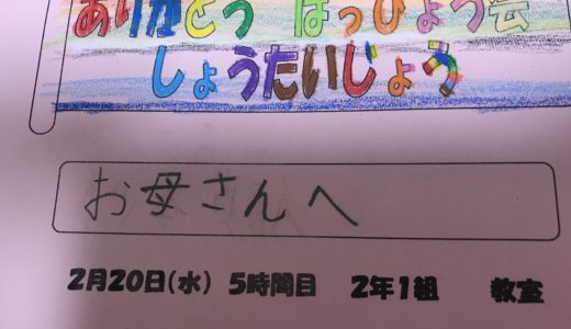 招待状 for ありがとう発表会@小2の3学期授業参観をコドモからもらいました