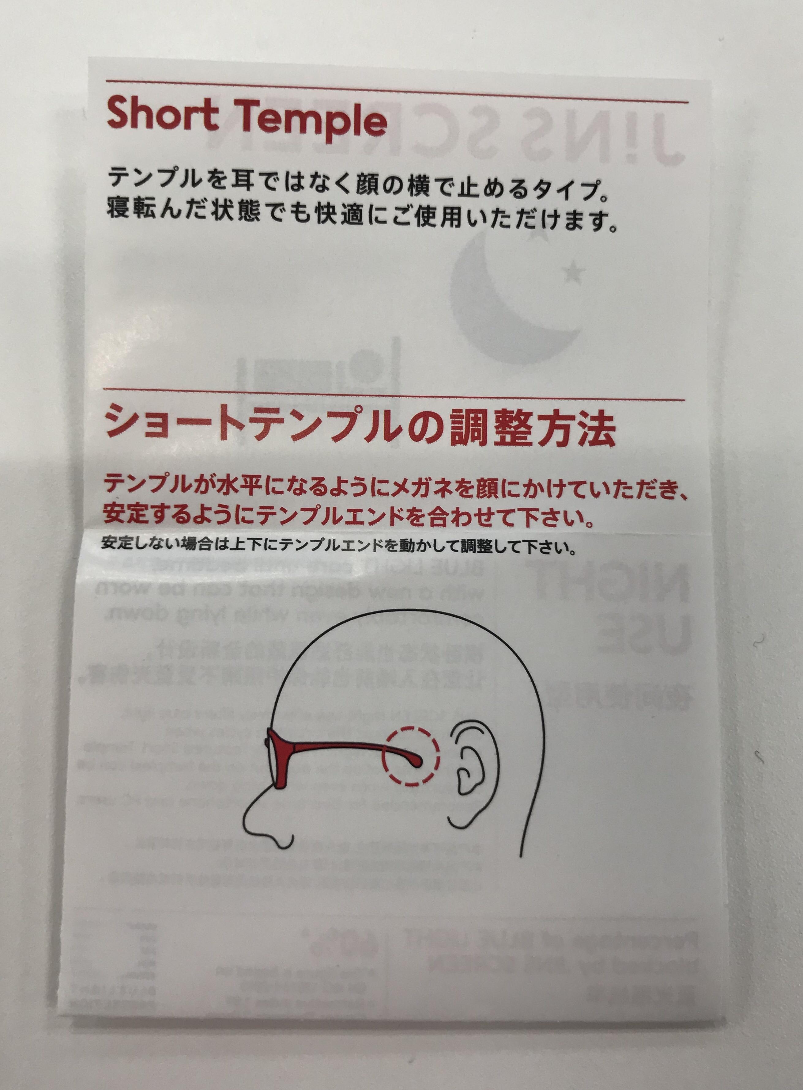 【JINS SCREEN NIGHT USE 60%cut】ナイトユース ショートテンプル
