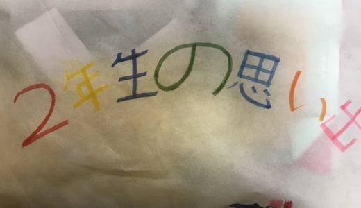 小学2年生の修了式