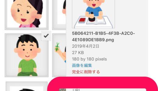 SANGO 「画像のURL」ってなに?/ブログのギモン解決!