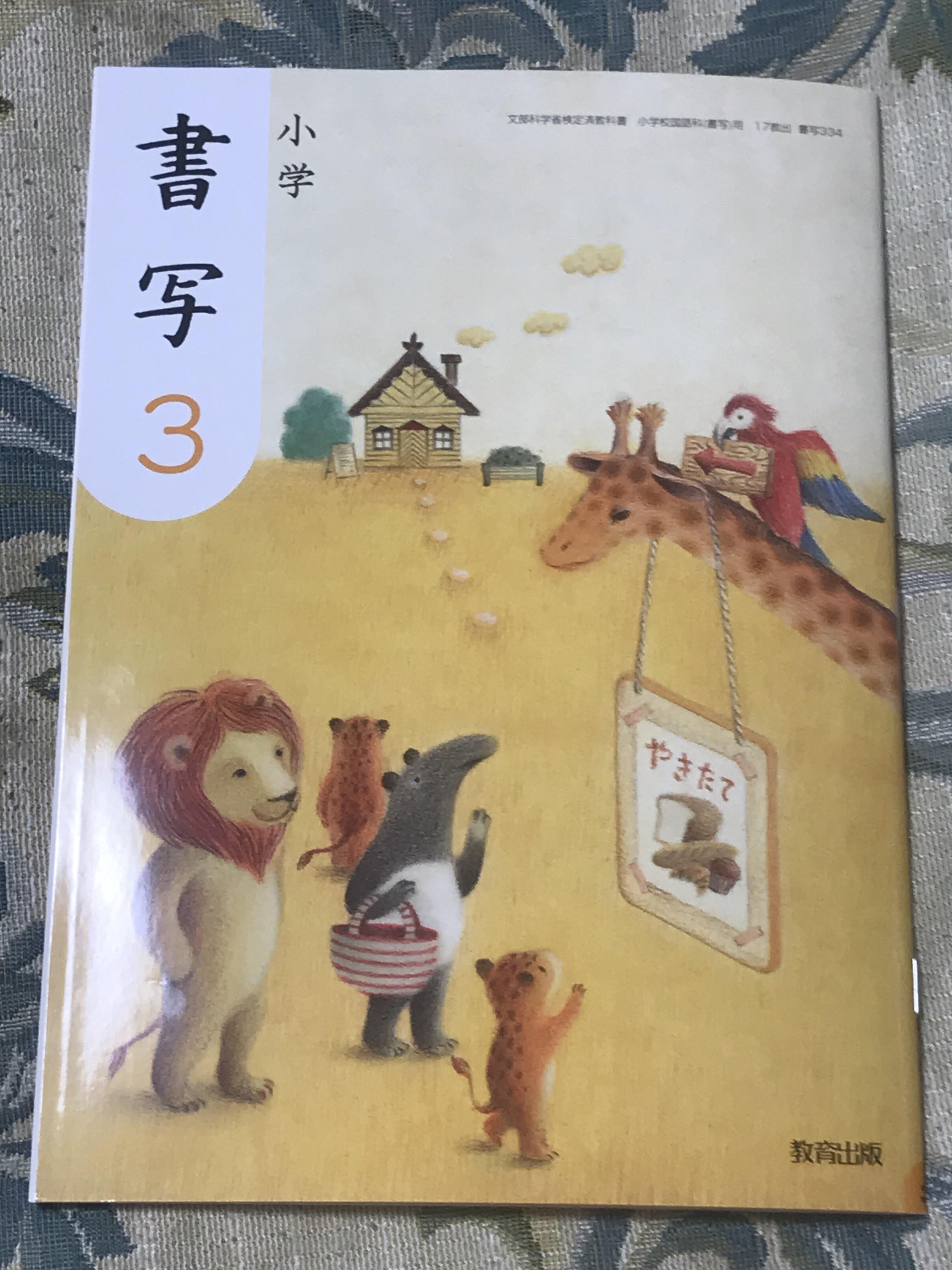 小3の書写の教科書