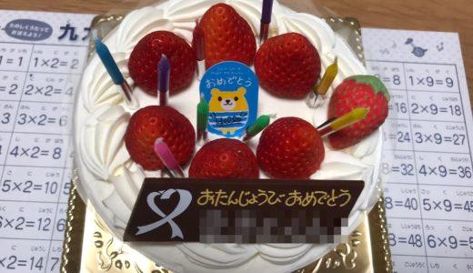 令和元年初日に9歳の誕生日を迎える息子
