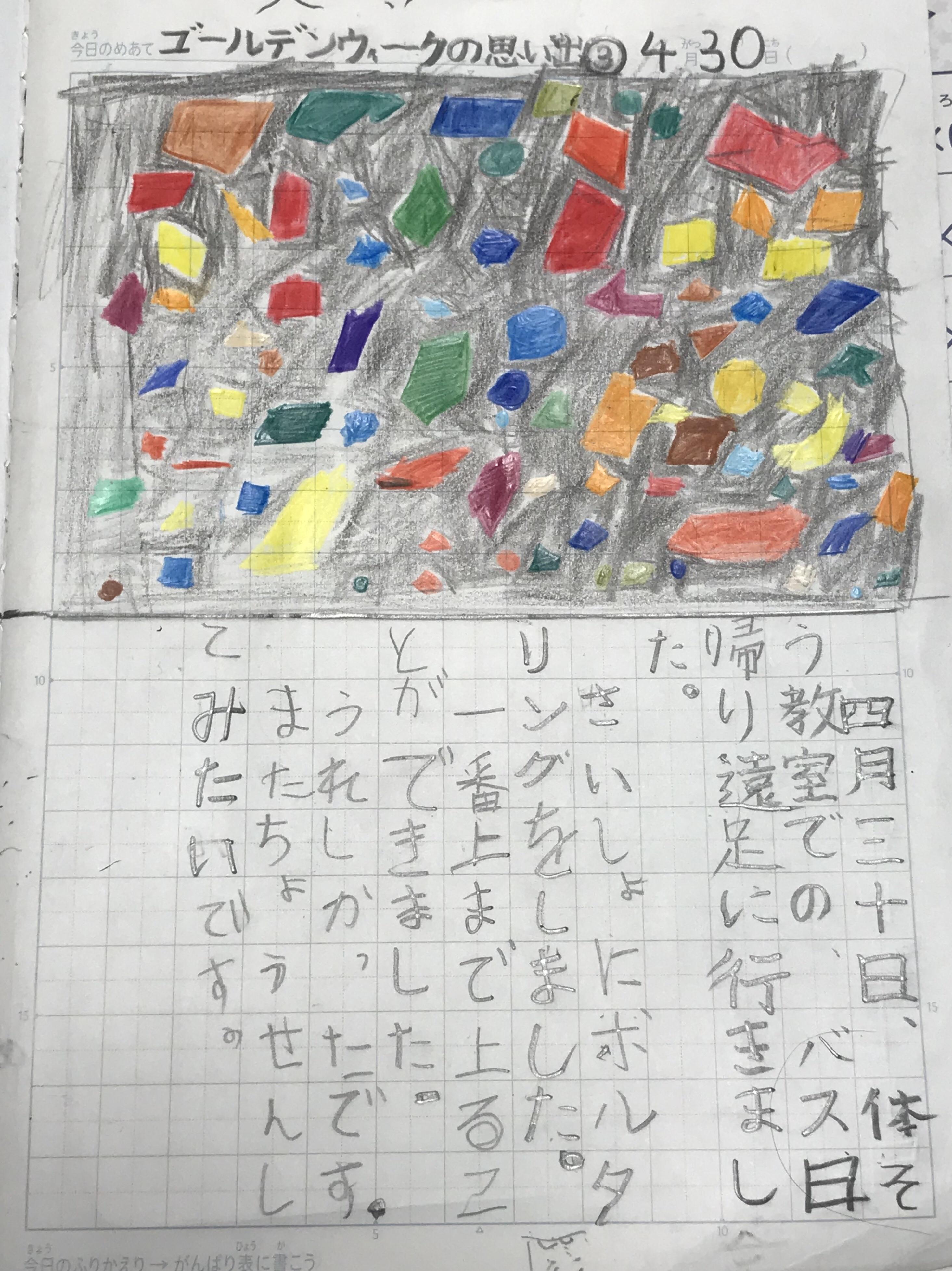ボルタリング 自主学習 絵日記