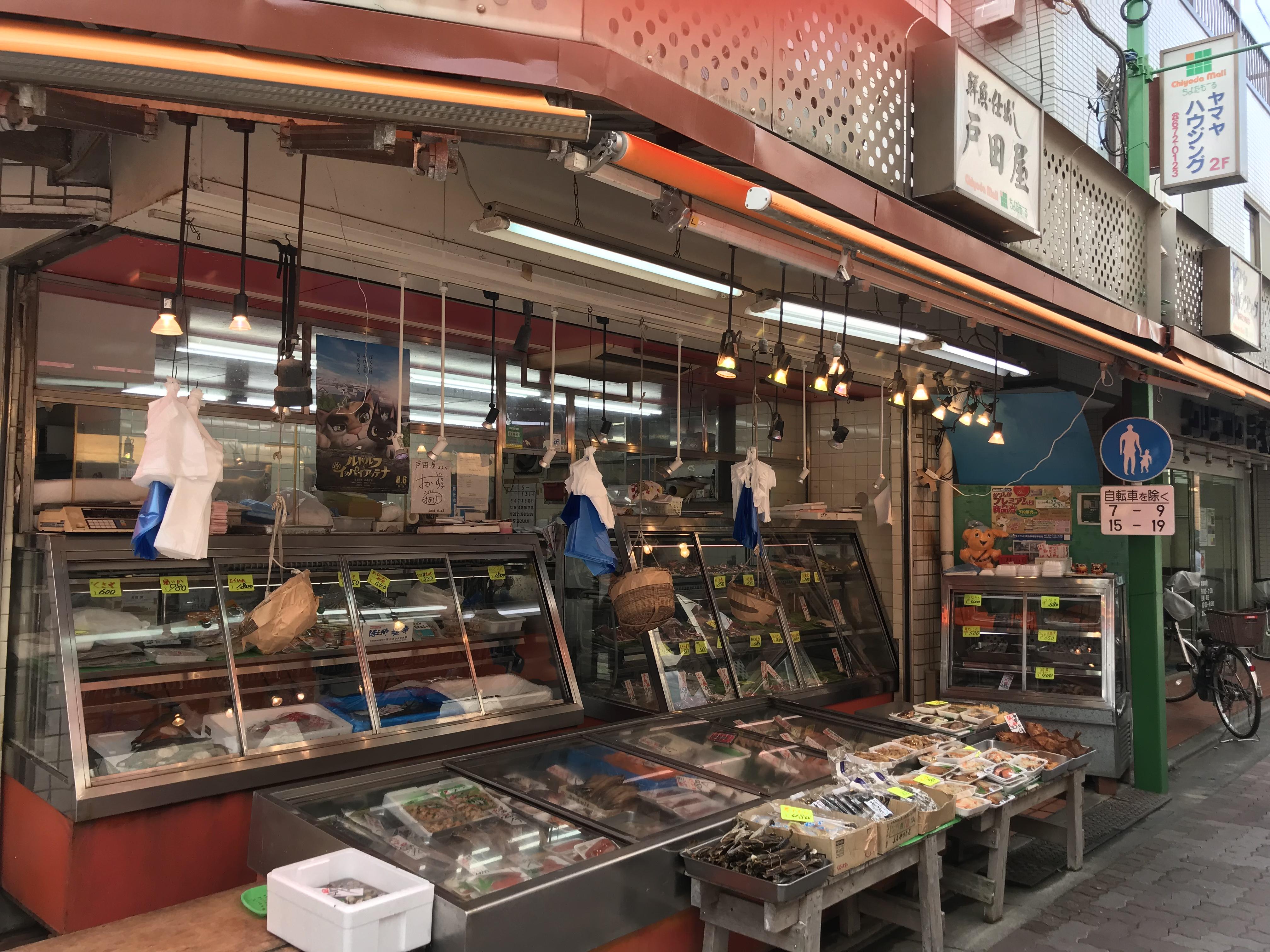 千代田通り商店街 魚屋