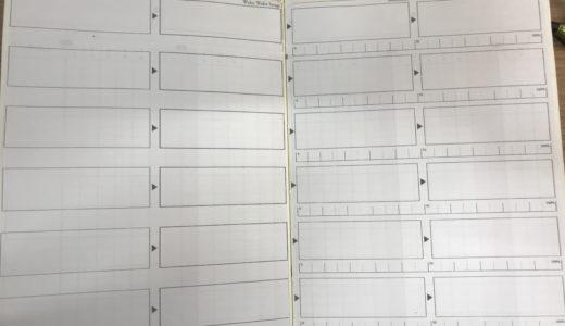【逆算手帳カスタマイズ】簡単に年間目標のページの増やす方法