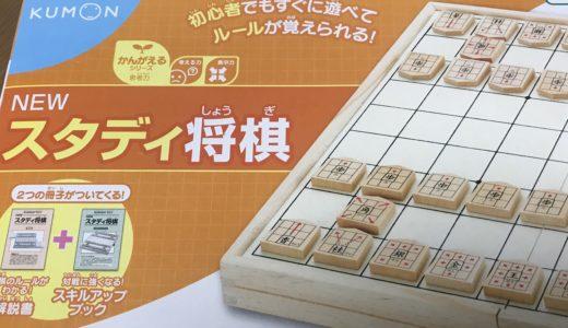 くもんNEWスタディ将棋で将棋を始めました