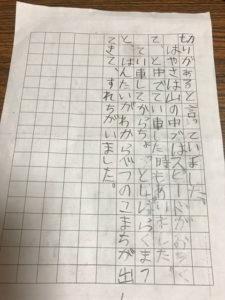 秋田新幹線こまちの絵日記2枚目