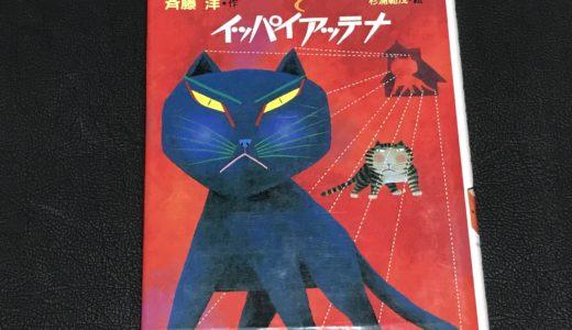 読書感想文〜小2夏休み宿題プロジェクト2018年8月
