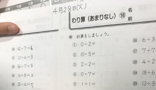 コロナによる小学校臨時休校4回目の延長2020/5/10→5/31