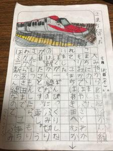 秋田新幹線こまちの絵日記