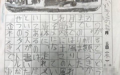 夏休みの絵日記2枚〜小2夏休み宿題プロジェクト2018年8月