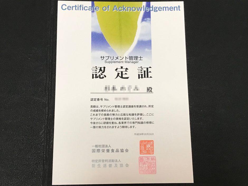 サプリメント管理士合格認定証